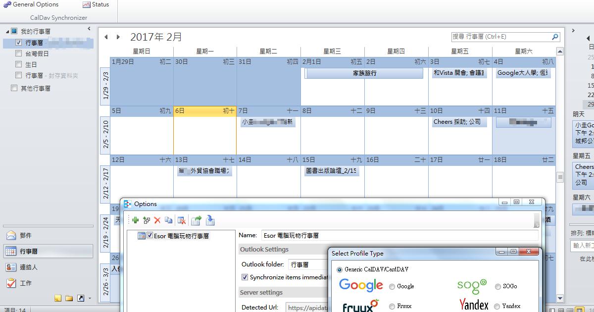 雙向同步 Outlook Google日曆教學:設定簡單的免費開源軟體
