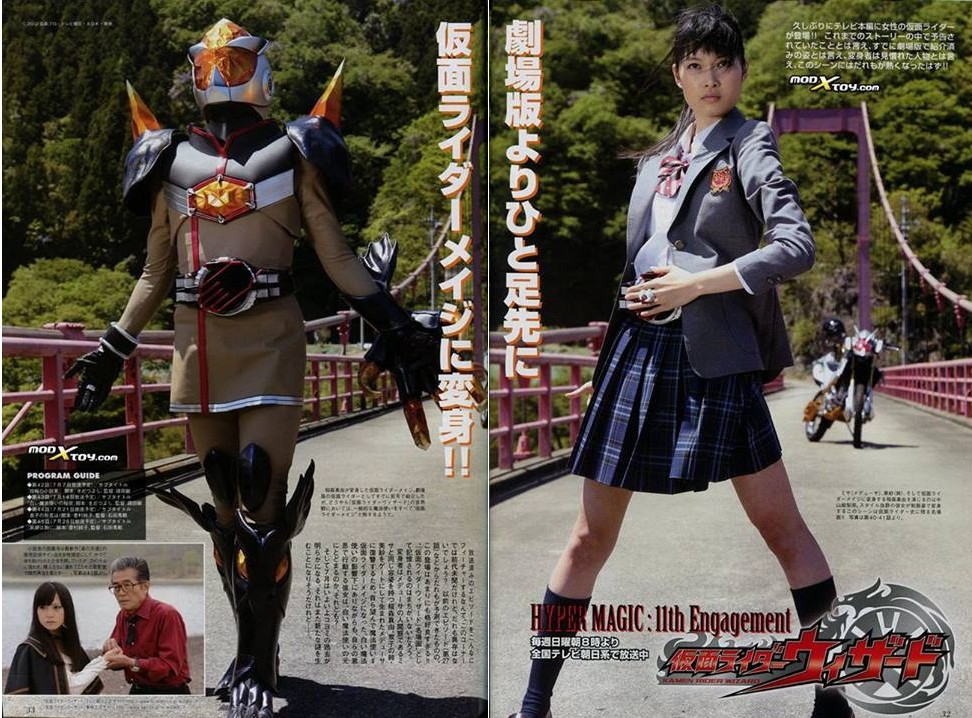The Power Is On: Hyper Hobby: Kamen Rider Wizard