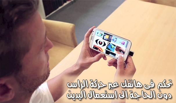 طريقة رائعة للتحكم الكامل فى هاتفك عبر حركة الراس دون الحاجة الى استعمال اليدين