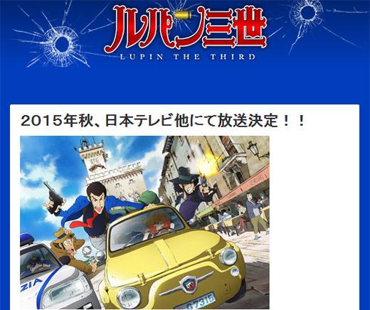 ルパン三世 — 2015年秋、日本テレビ他にて放送決定!!