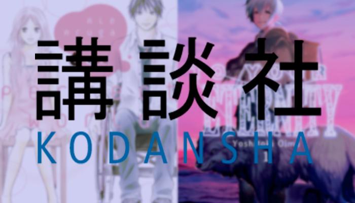 Ganadores 43º Premios Manga Kodansha 2019