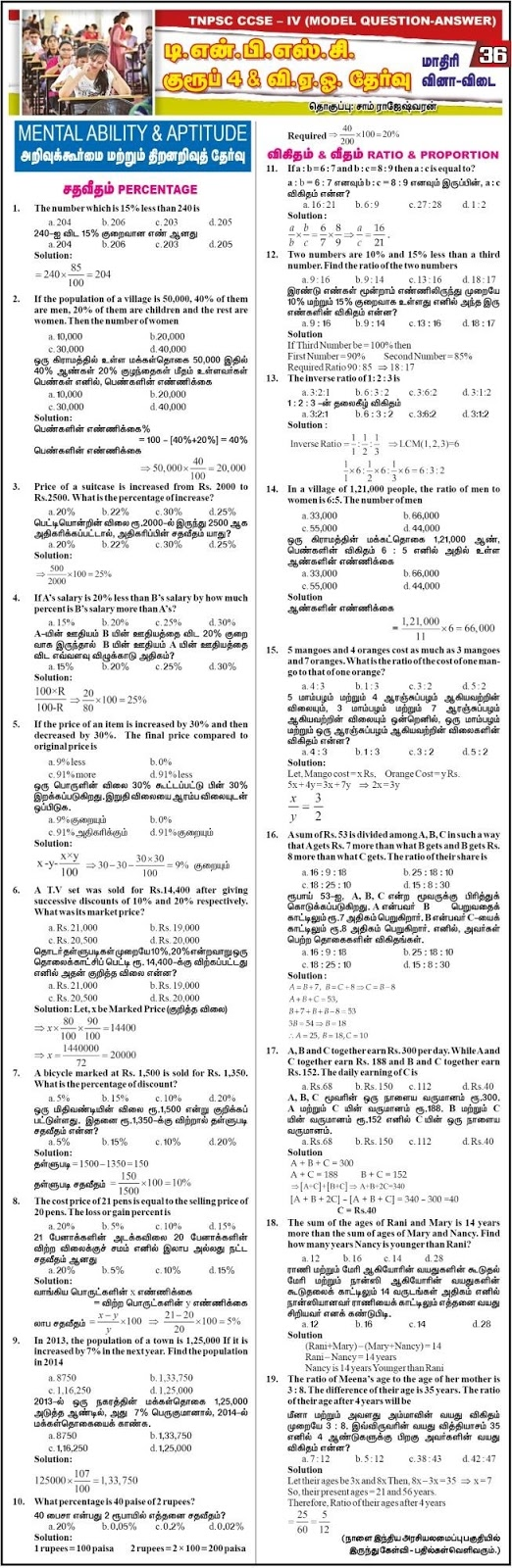 TNPSC Group 4 Mental Ability Aptitude 2018 tamil Download as PDF