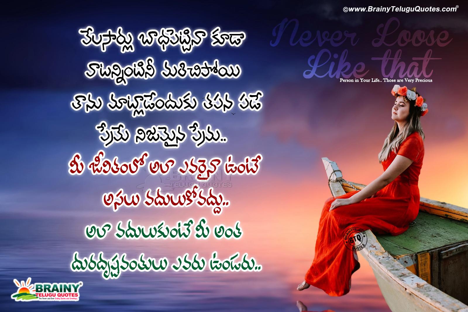 Famous Heart Touching Telugu Relationship Inspirational Quotes Brainyteluguquotes Comtelugu Quotes English Quotes Hindi Quotes Tamil Quotes Greetings