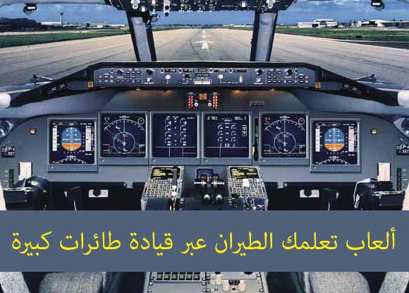 ألعاب تعلمك الطيران عبر قيادة طائرات كبيرة