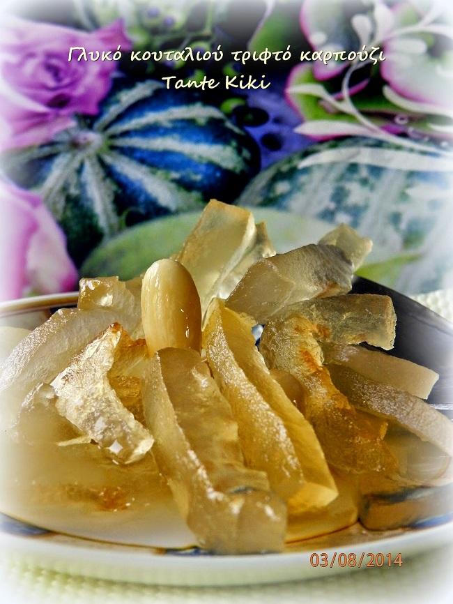 Γλυκό κουταλιού καρπούζι τριφτό ή αλλιώς... το διάφανο γλυκό!