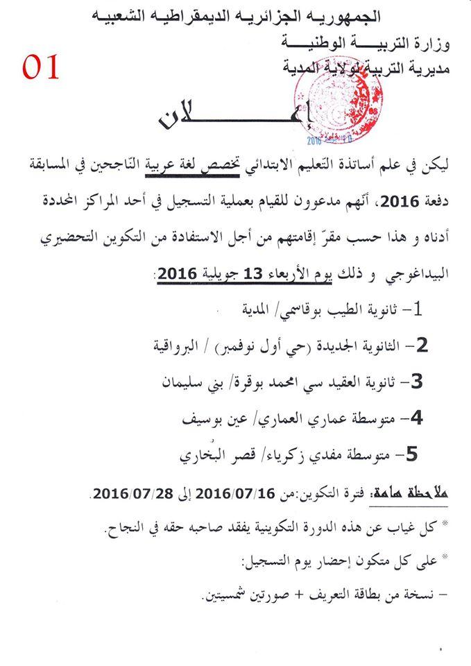 اعلان هام للناجحين في مسابقة الاساتذة 2016  1