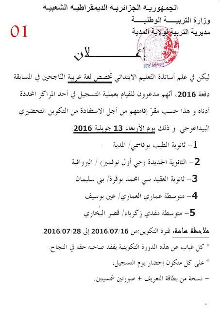 اعلان خاص بالناجحين  في الطور الابتدائي تحصص لغة عربية