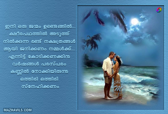 Best 50 Rain Images With Malayalam Quotes Best Quotes Images By Mary