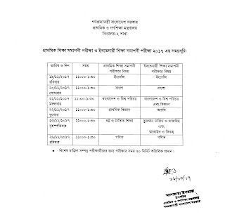Directorate of Primary Education (DPE) Primary and Ebtedayee Examination Routine 2017