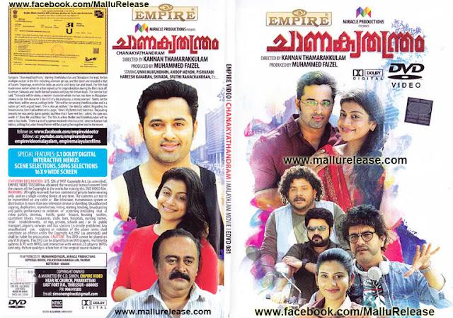 chanakya thanthram, chanakya thanthram movie, chanakya thanthram trailer, chanakya thanthram actress, chanakya thanthram full movie malayalam, chanakya thanthram full movie, mallurelease