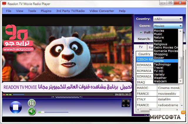 تحميل برنامج مشاهدة قنوات الدش على للكمبيوتر2018 Readon TV Movie Radio