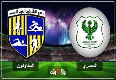 بث مباشر مشاهدة مباراة المصري والمقاولون العرب لايف اليوم 25-1-2019 في الدوري المصري
