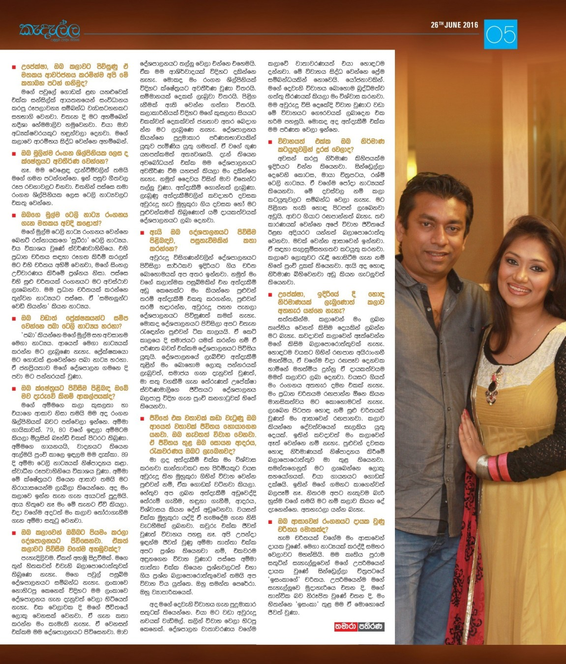 Gossip Chat with Upeksha Swarnamali | Gossip Lanka News | Hot