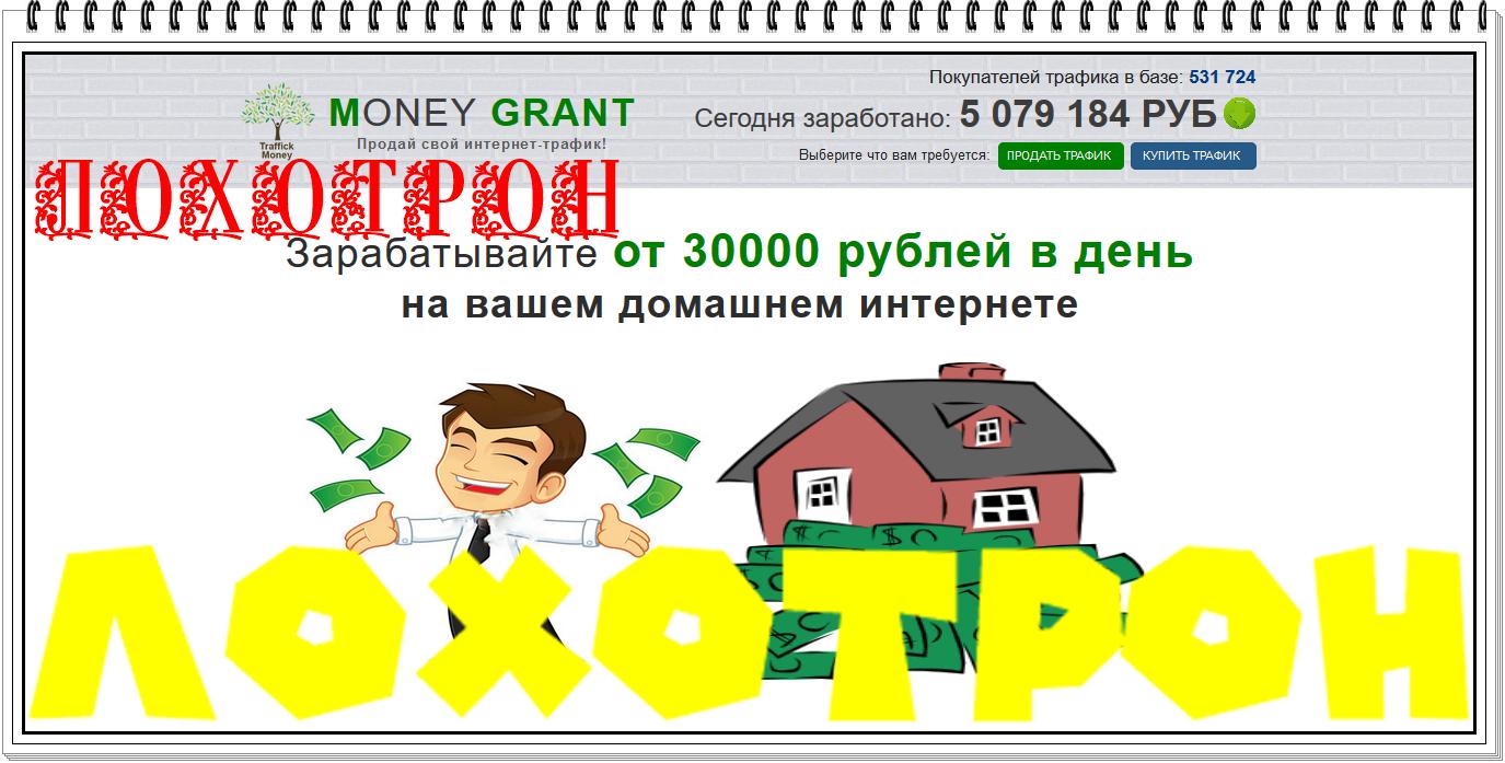 MONEY GRANT Отзывы: адрес сайта — 06y.ru