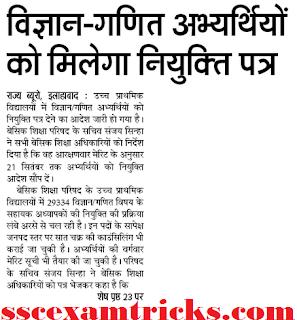 up jrt news on 16th September 2015