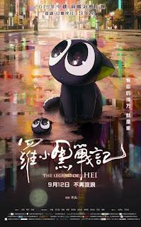 تقرير فيلم أسطورة القط الأسود Luo Xiao Hei Zhan Ji (Movie)