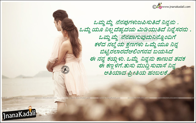 New Kannada new Love Status for Fb, Most Popular Love Sayings in Kannada Language, One side love quotes and Pictures free, Best Kannada Movie Love Dialogues and quotations,kannada love quotes,kannada love quotes images,popular kannada love quotes,kannada love quotes wallpapers,love failure quotes in kannada,kannada status for what's app,kannada love feeling msg