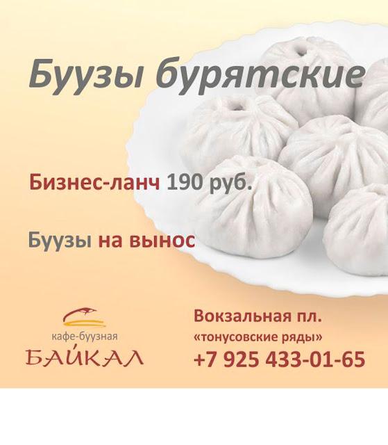Отведайте бурятские буузы в Сергиевом Посаде! Кафе-буузная Байкал