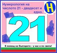 http://horoskopi1.blogspot.bg/2014/09/numerologia-na-4isloto-21-dvadeset-i.html