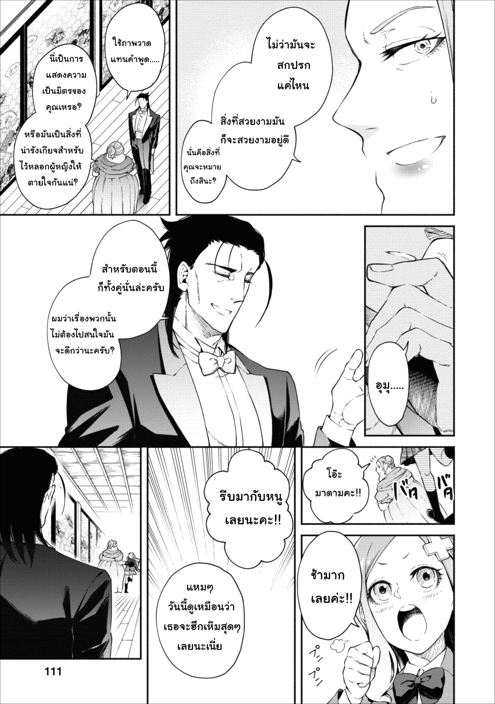 อ่านการ์ตูน Maousama Retry! ตอนที่ 14 หน้าที่ 19