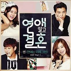 Marriage not dating ost stop the love now rock. how to know if you are dating the wrong person.
