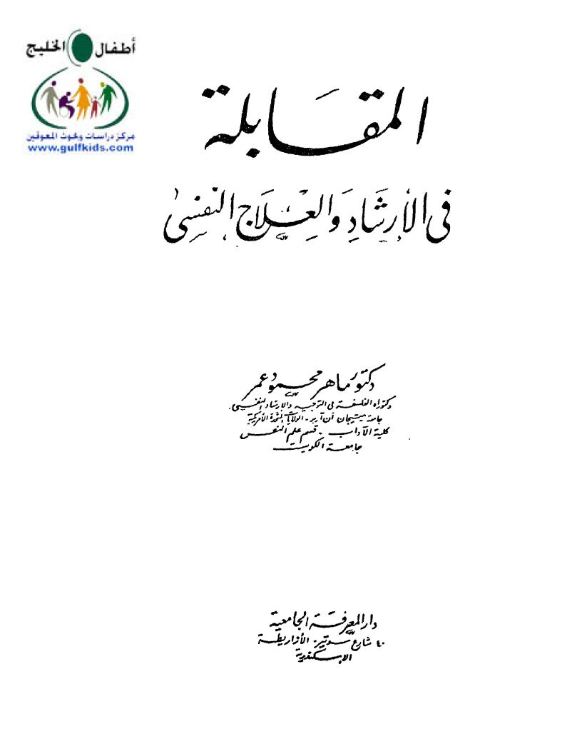 كتاب المقابلة في الارشاد والعلاج النفسي pdf