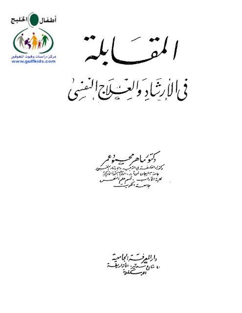 كتاب المقابلة في الارشاد و العلاج النفسي pdf