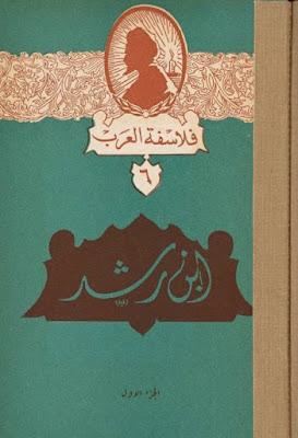ابن رشد , فلاسفة العرب(6) يوحنا قمير , pdf
