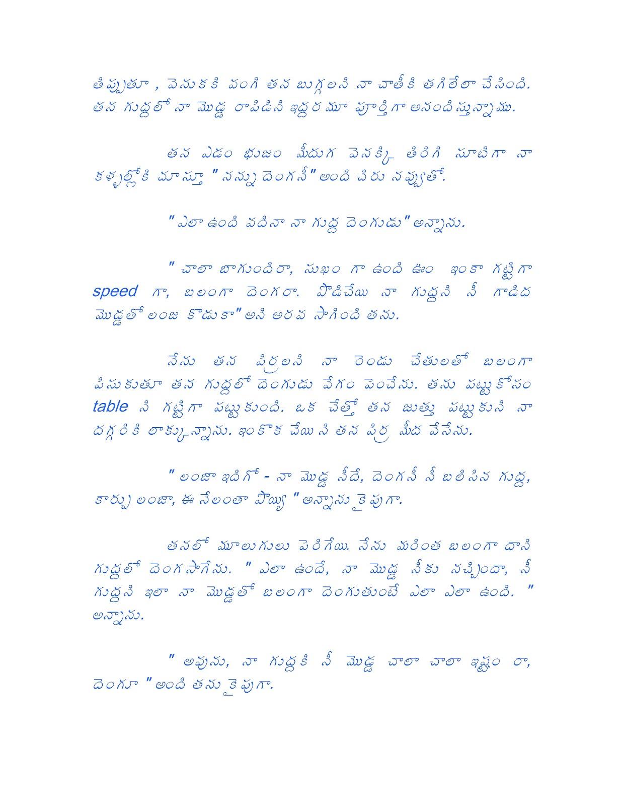 Dengulata Kathalu in Telugu Script