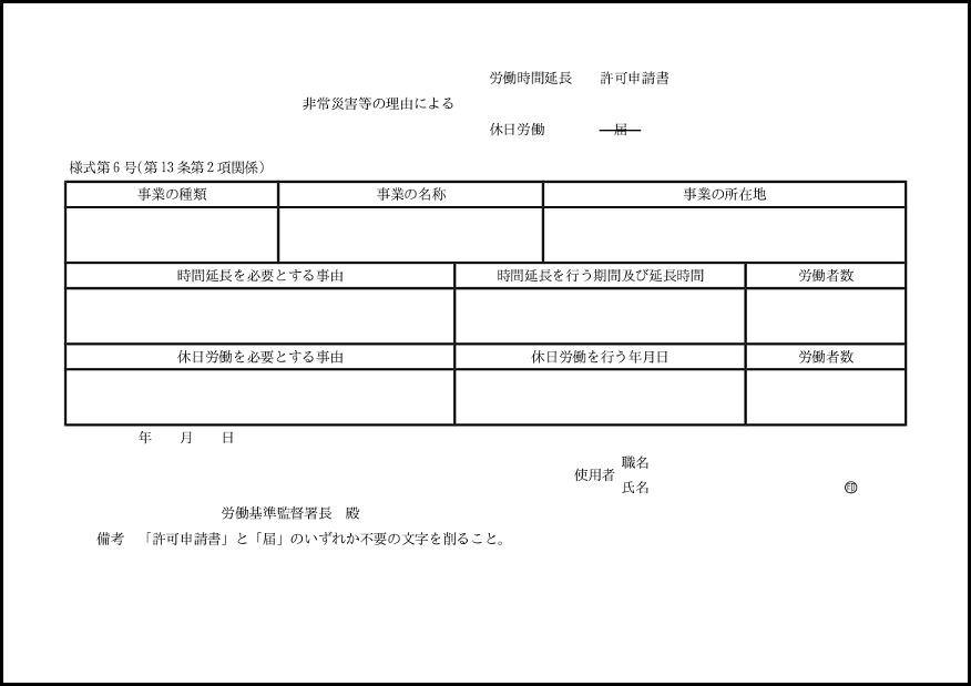非常災害等の理由による労働時間延長・休日労働の届 012