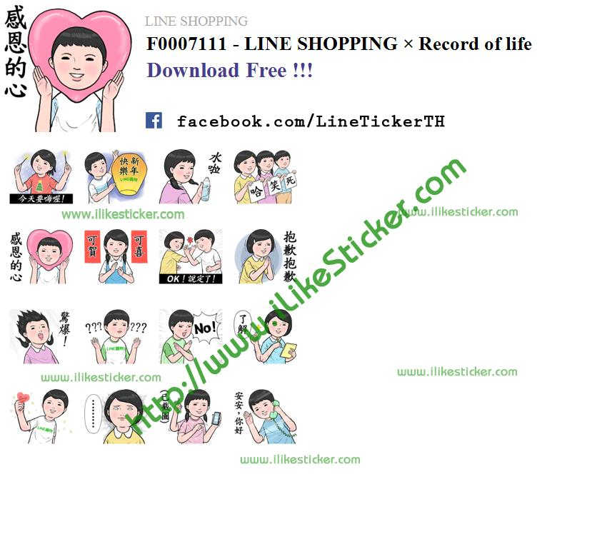 LINE SHOPPING × Record of life