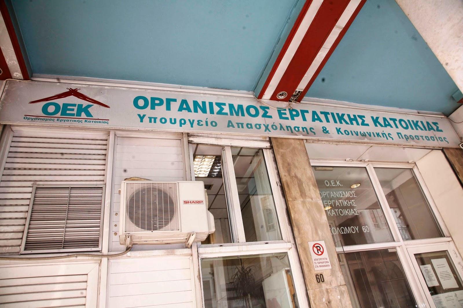 57e6ccc20814 Η ουσιαστική κατάργηση του Οργανισμού Εργατικής Κατοικίας (ΟΕΚ) από το 2012  και η μεταφορά των υπολειμμάτων του στον Οργανισμό Απασχόλησης Εργατικού ...