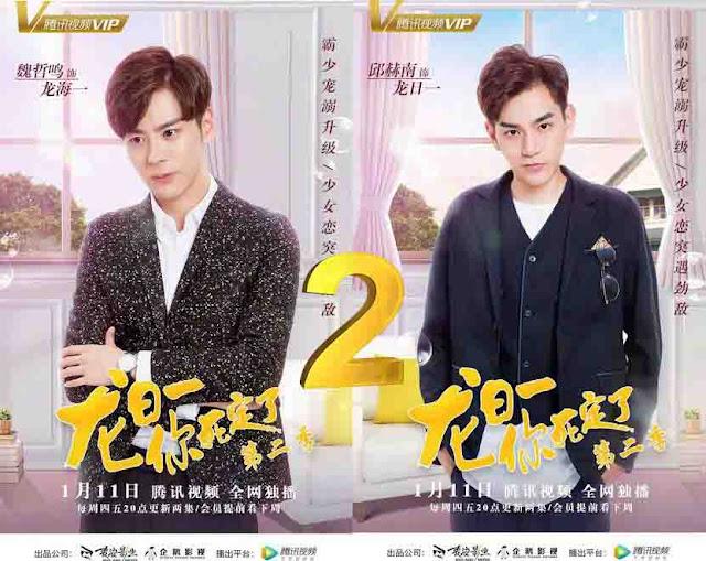 drama ini merupakan kelanjutan dari drama  Sinopsis Drama Dragon Day You're Dead 2 Episode 1-20 (Lengkap)