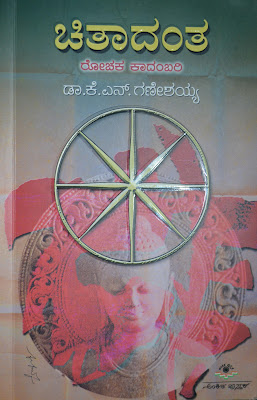 Chitadanta Kannada Historical Novel