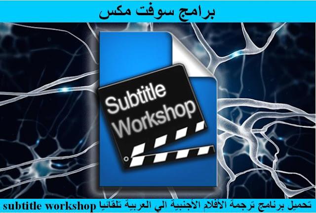 تحميل برنامج ترجمة الافلام الاجنبية الى العربية تلقائيا للكمبيوتر مجانا Download subtitle workshop