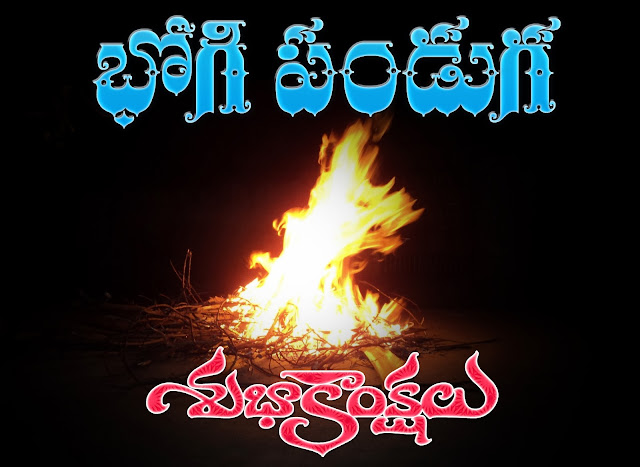 Happy Bhogi 2017 Images