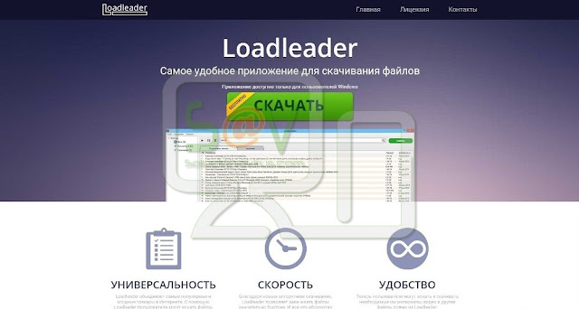 LoadLeader (Adware)
