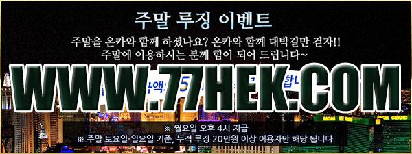 온 카지노입장 www.77hek.com