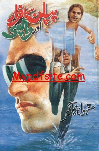 Piplan Ka Farar or Wapsi By Maqbool Jahangeer