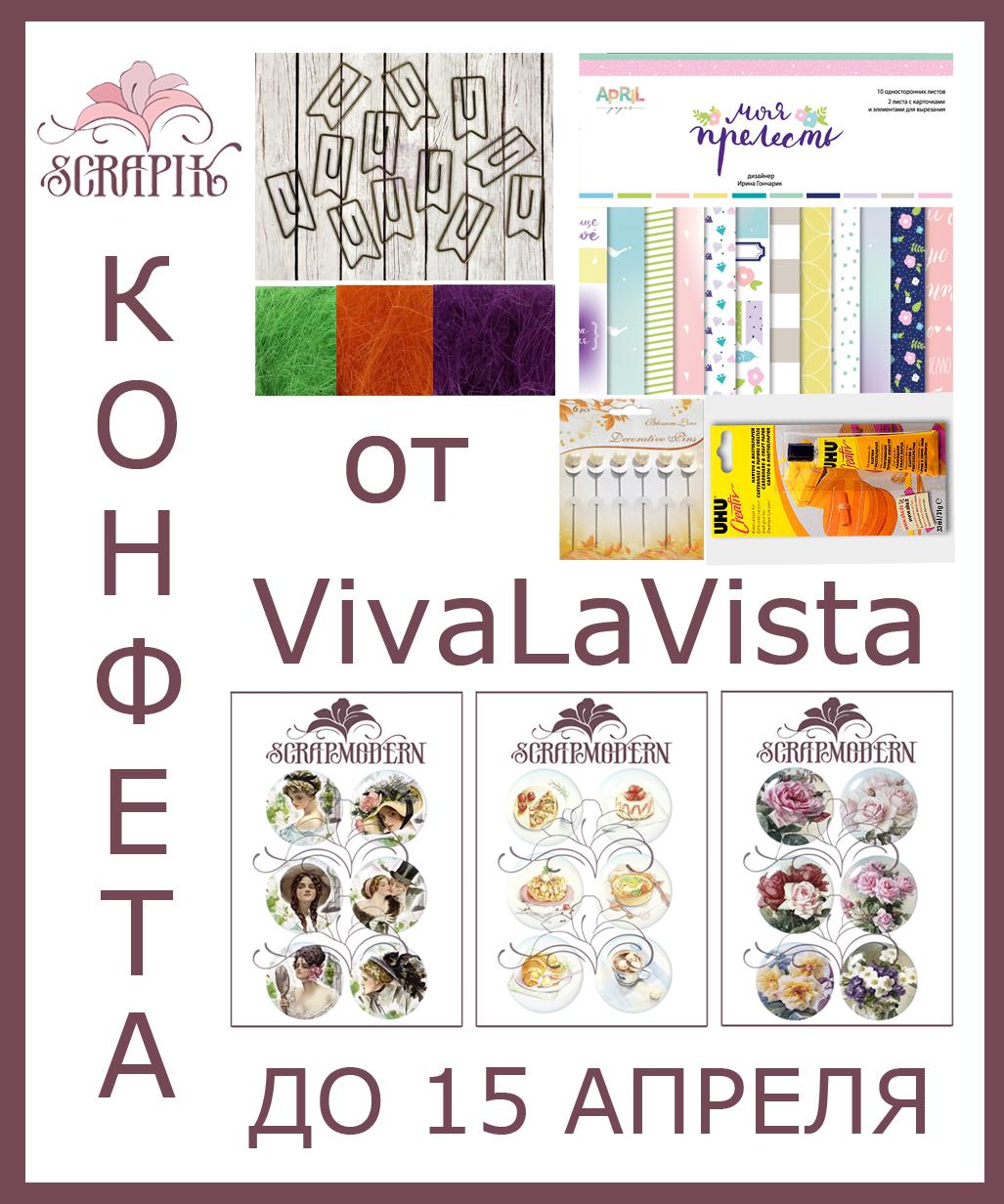 от блога Viva La Vista и магазина scrapik.ru