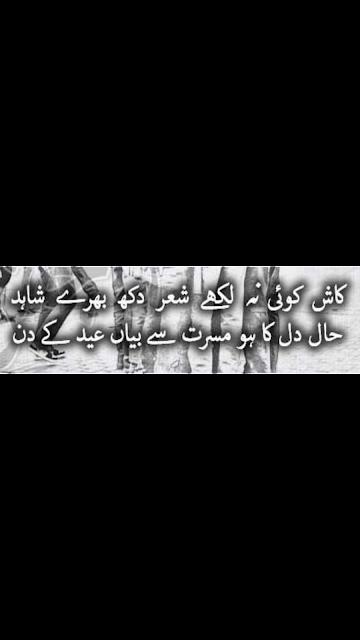 Kaash Koi Na Likhy Shair Dukh Bhary Shahid - Urdu Eid Sad Poetry 2 Lines Eid Sad Poetry For Lovers - Urdu Poetry World,eid sad poetry english,eid mubarak poetry english,funny eid poetry english,eid poetry in english with images,hilal e eid poetry,eid e ghadeer poetry,eid e ghadeer poetry in urdu,eid e mubahila poetry,eid e zehra poetry,eid e shuja poetry,eid e qurban poetry,eid e ghadeer poetry in english,eid e milad poetry,eid e qurban poetry urdu,eid poetry facebook,eid poetry for lover,eid poetry for friends,eid poetry funny,eid poetry fb,eid poetry for husband,eid poetry for pardesi