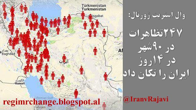 وال استریت ژورنال: ۲۴۷تظاهرات در ۹۰شهر و در ۱۴روز ایران را تکان داد