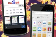 The Baidu Mobile Browser
