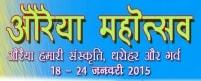 8th-10th-12th-pass-sarkari-naukri-Auraiya-2016-17