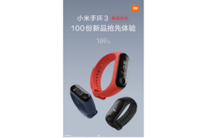 Xiaomi Mi Band 3 Leaks Just few Hours Before Official Launch