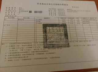 ☆新鮮原料製作-韓式泡菜檢驗報告 ☆