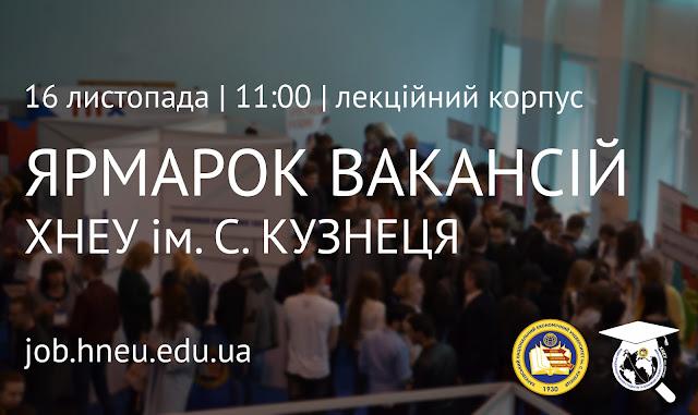 Запрошуємо роботодавців на Ярмарок вакансій у ХНЕУ ім. С. Кузнеця