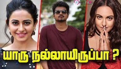 Sonakshi Sinha Or Rakul Preet Singh | Who Will Be The Next Pair For Thalapathy Vijay | Vijay 62 News