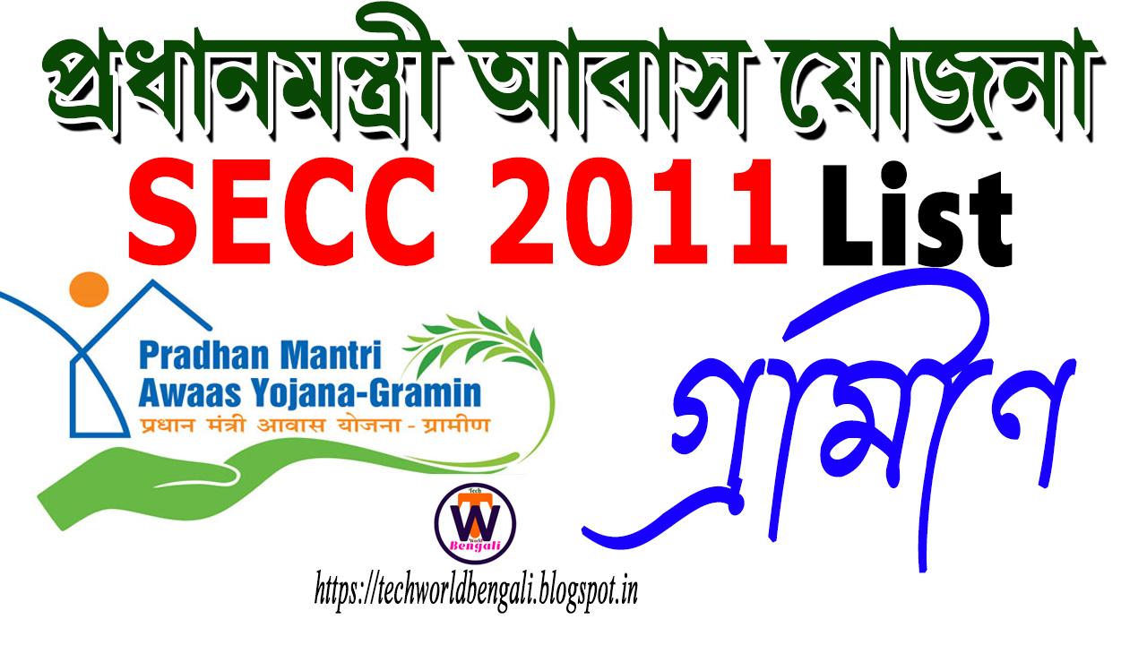 Tech World বাংলা: How to See SECC 2011 List of Pradhan Mantri