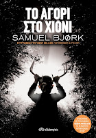 https://www.culture21century.gr/2019/02/to-agori-sto-xioni-toy-samuel-bjork-book-review.html